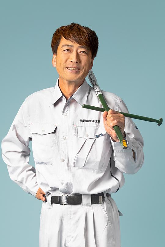 工事部 奈良 信義 Nara Nobuyoshi